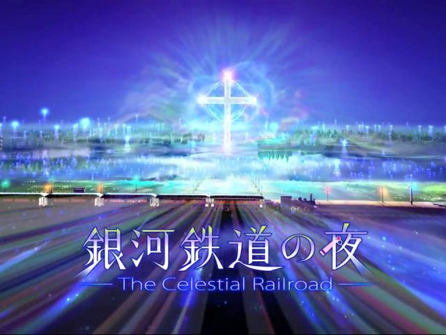 乙女座の季節に寄せて ~宮沢賢治「銀河鉄道の夜」