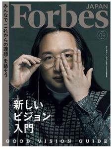 雑誌Forbes8-9月号