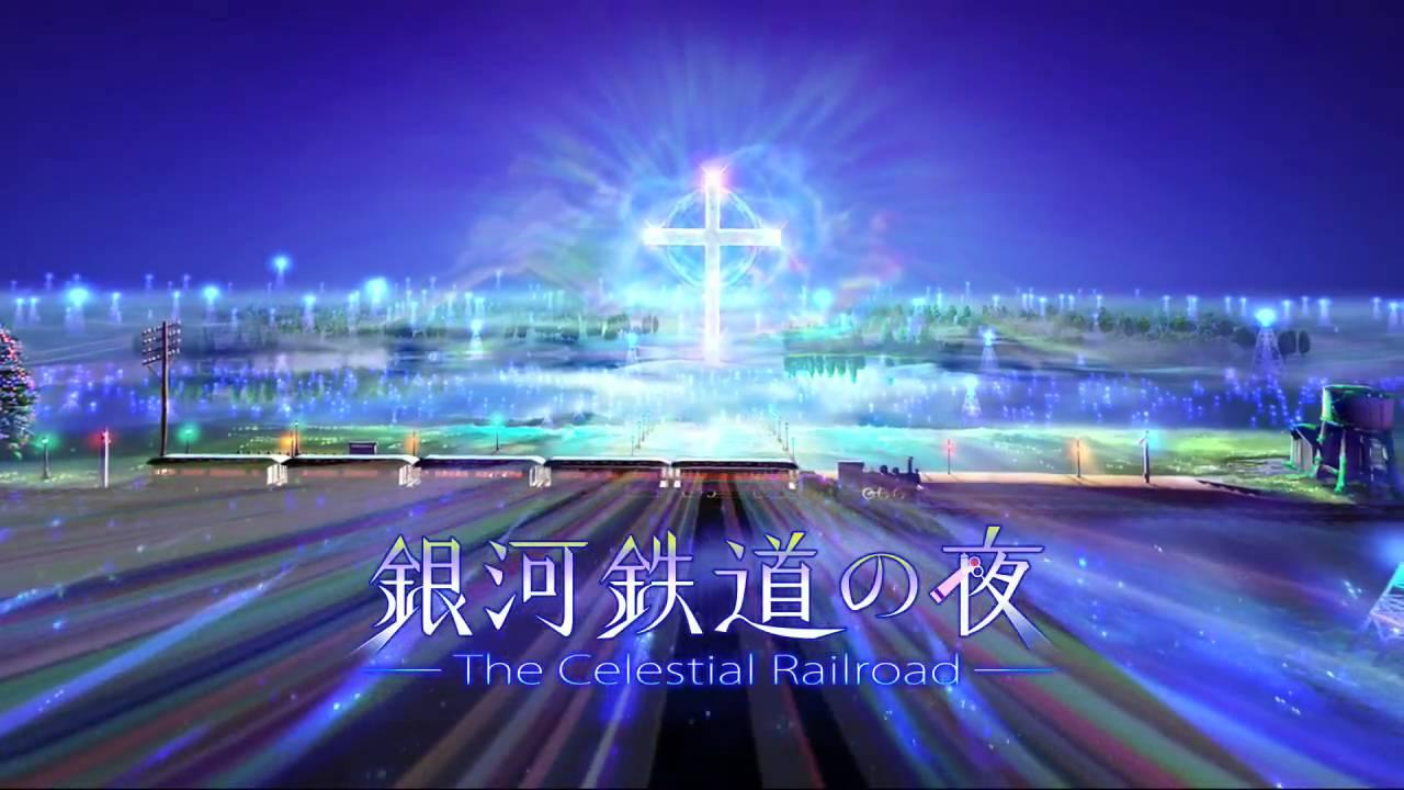 乙女座の季節によせて ~宮沢賢治「銀河鉄道の夜」