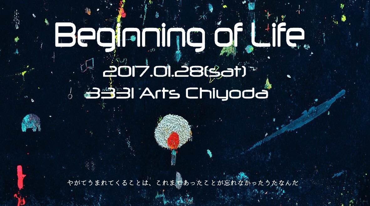 2017旧暦元旦&最初の新月「Beginning of Life 」