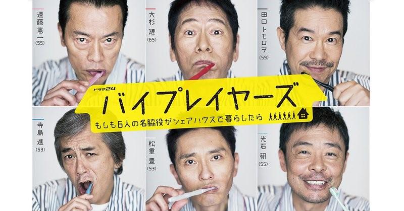ドラマ『バイプレイヤーズ』役者さんたちのホロスコープ