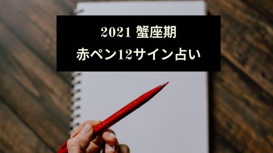 赤ペン12サイン占い 2021 蟹座